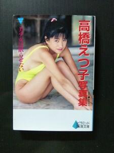 /写真集/高橋えつ子「美少女は眠らせない」セクシー写真集 ピラミッド写真文庫 大陸書房 文庫写真集