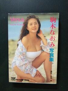 /写真集/駒木なおみ「VENUS」セクシー写真集 TOP PICTURE BOOK 桜桃書房 文庫写真集