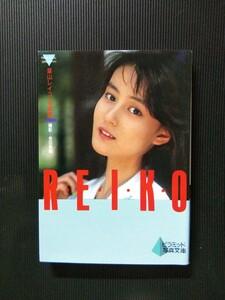 /写真集/葉山レイコ「R・E・I・K・O」セクシー写真集 ピラミッド写真文庫 大陸書房 文庫写真集