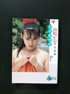/写真集/山崎かおり「乙女記念日」セクシー写真集 ピラミッド写真文庫 大陸書房 文庫写真集