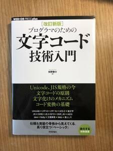 [改訂新版]プログラマのための文字コード技術入門 (WEB+DB PRESS plusシリーズ)