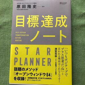 目標達成ノート STAR PLANNER/原田隆史