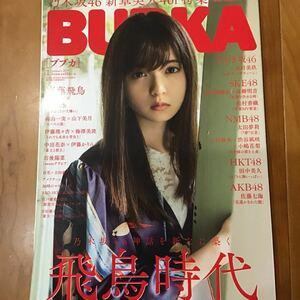 乃木坂46 BUBKA ブブカ 齋藤飛鳥