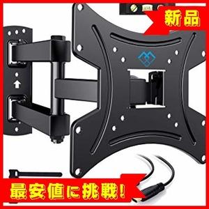 【最安!】PERLESMITH テレビ壁掛け金具 アーム式 13-42インチ対応 耐荷重35kg 多角度調節可能 VESA2