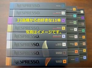 22品種からお好きな11本 ネスプレッソカプセル