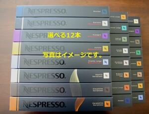 選べる12本 ネスプレッソカプセル