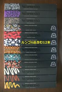 ルンゴ6品種を含む12本 ネスプレッソカプセル