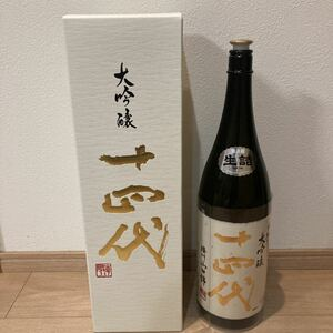 空き瓶 十四代 中取り大吟醸 播州 山田錦 1800ml