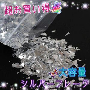 ジェルネイル 金属 シルバー ホログラム フレーク ガラスネイル ハンドメイド アクセサリー作り レジン 素材 値下げ