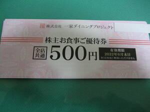 一家ダイニングプロジェクト 博多劇場 株主優待券 1万円分 即決