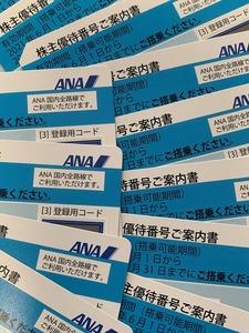 ☆即決!ANA株主優待券1枚☆2022年5月31日まで有効☆