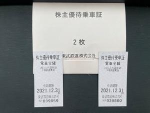 東武鉄道 株主優待乗車証 2枚 有効期限:2021年12月31日まで