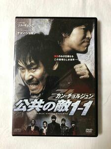 韓国映画 公共の敵1-1