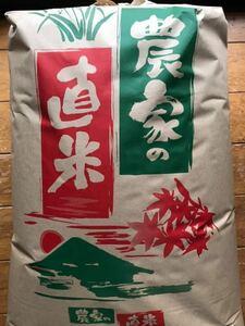 農家直送 熊本県産 玄米 令和2年産 森のくまさん 30キロ 熊本のお米 ゆうパック 送料代金着払い