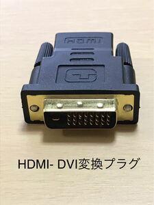 HDMI-DVI変換プラグ