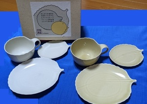 光陽陶器 リーフプチ皿付きペアカップ&ソーサー 新品