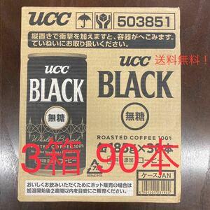 UCC 缶コーヒー ブラック 無糖 30本入り 3箱 合計90本