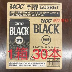 UCC 缶コーヒー ブラック 30本入り 1箱
