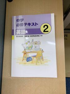 中学必修テキスト 東京書籍 英語中2