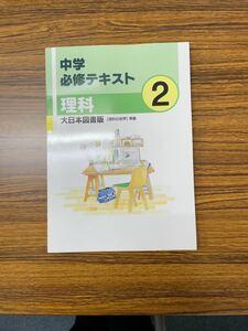 中学必修テキスト 大日本図書 理科中2年