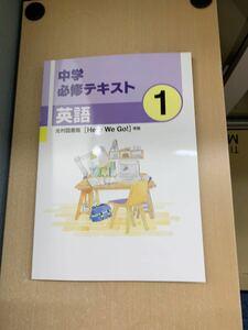 中学必修テキスト 光村図書 英語中1