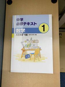 中学必修テキスト 大日本図書 数学 中1