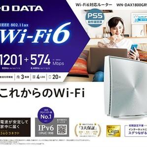 Wi-Fi6対応 IO DATA WN-DAX1800GRW-Y Wi-Fiルーター【HWW06】