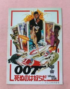 パンフ/ロジャー・ムーア「007/死ぬのは奴らだ」ガイ・ハミルトンン監督(日比谷映画劇場)
