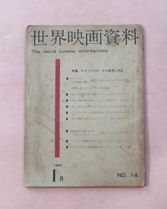 古雑誌/世界映画資料「特集/チャップリン・その思想と方法」1959年1月号(難あり)