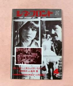 古雑誌/シネ・フロント「特集・日本人と寅さんの笑いをめぐって」昭和53年4月号