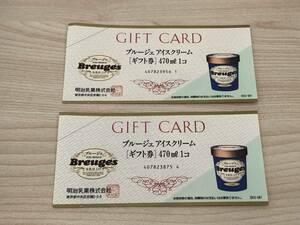 【H13672】ブルージェ アイスクリーム ギフト券 470ml 1コ×2枚