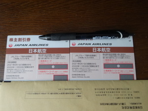 JAL 日本航空 株主優待券 2枚 有効期限は2022年11月30日までです