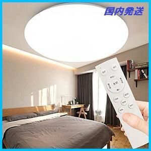 04 新品 シーリングライト 6畳 8畳 33W 調光調色 高輝度3500LM LED リモコン付 迅速対応 常夜灯モード 天井照明 部屋 ZYH 洋室 洋風