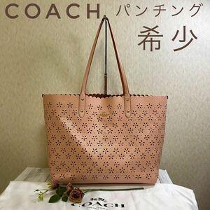 【1円スタート】COACH ショルダー ハンドバッグパンチング 花柄 A4 春 ゴールド金具