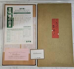 □ [未使用品] 古代檜 まな板 約45.5 × 約24.5 × 約3cm