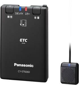 パナソニック ETC1.0 CY-ET926D アンテナ一体型 新セキュリティ対応 音声案内タイプ
