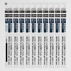 新品 目玉 ボ-ルペン替芯 サクラクレパス N-8X 10本 R-GBN04#43(10) ボ-ルサインiD用 0.4mm ナイトブラック