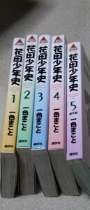 【全巻セット】花田少年史 (1-5巻 全巻)