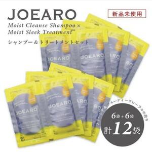 ジョアーロ ヘアトリートメント 6袋 & シャンプー 6袋  計12袋 サンプル