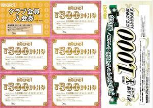 【大黒屋】ラウンドワン 株主優待券 500円割引券×5枚 1セット 1~3セット 2021/12/15まで