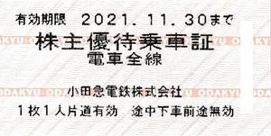 【大黒屋】小田急電鉄 株主優待乗車証 2枚 1~9セット 2021/11/30迄 切符