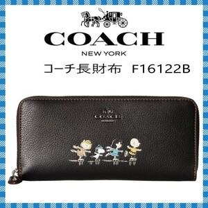 COACH 長財布 ●スヌーピーコラボ ラウンドファスナーウォレット・F16222B ●コーチアウトレット・新品・未使用品♪