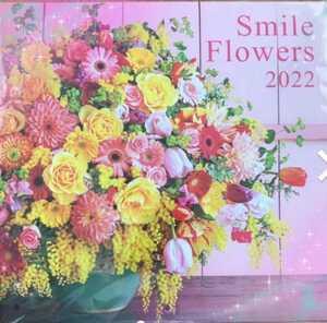 エイボン お花のカレンダー 2022