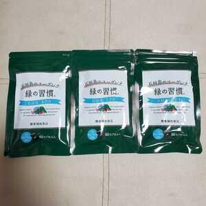 60カプセル×3袋セット 石垣島のユーグレナ 緑の習慣 DHA EPA 健康補助食品 アリナミン製薬 賞味期限2024年4月12日