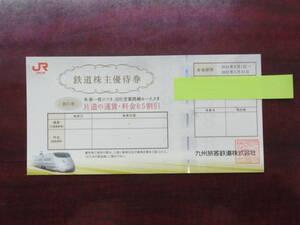 ★JR九州 鉄道株主優待券1枚+割引券 九州旅客鉄道 有効期限2022年5月31日★