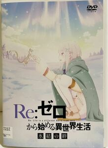 Re:ゼロから始める異世界生活 氷結の絆 レンタル版DVD アニメ