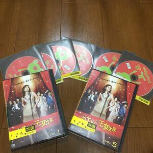 カエルの王女さま DVD 全巻セット レンタルアップ品