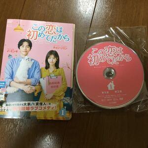 この恋は初めてだから DVD 全巻セット レンタルアップ品