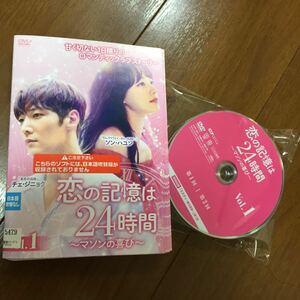 恋の記憶は24時間 マソンの喜び DVD 全13巻セット レンタルアップ品