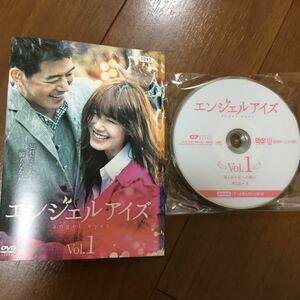 エンジェルアイズ DVD全10巻セット レンタルアップ品